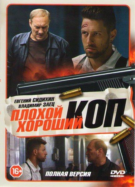 Плохой хороший коп (16 серий) на DVD