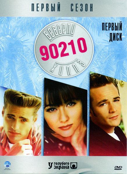 Беверли-Хиллз 90210 (8 Сезонов) (8 DVD) на DVD