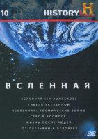 History 10 (Вселенная (14 выпусков) / Гибель Вселенной / Вселенная: Космические войны / Секс в космосе / Жизнь после людей / От обезьяны к человеку)