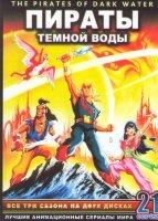 Пираты темной воды (21 серия) (2 DVD)