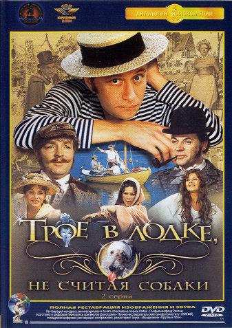 Трое в лодке, не считая собаки на DVD