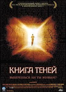 КНИГА ТЕНЕЙ  на DVD