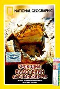 National Geographic Крокодил Властелин африканских рек на DVD