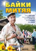 Байки Митяя (10 серий)