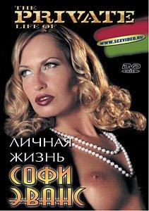 Личная жизнь Софи Эванс на DVD