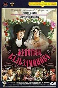 Женитьба Бальзаминова  на DVD
