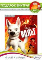 Вольт (DVD-BOX) (+ DVD фильм Вольт)