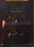 Игра престолов 1,2,3,4 Сезоны (40 серий) (8 DVD)