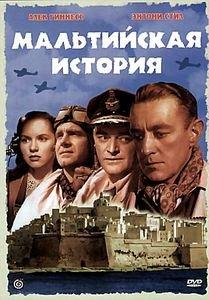 Мальтийская история на DVD