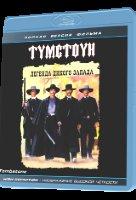 Томбстоун Легенда дикого запада (Тумстоун Легенда дикого запада) (Blu-ray)
