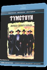 Томбстоун Легенда дикого запада (Тумстоун Легенда дикого запада) (Blu-ray) на Blu-ray