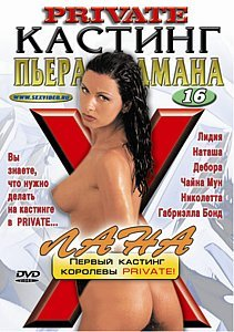 КАСТИНГ ПЬЕРА ВУДМАНА 1 на DVD