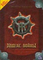 Кодекс войны Золотое издание (DVD-Box) Красный (PC DVD)