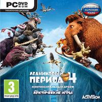 Ледниковый период 4 Континентальный дрейф Арктические игры (PC DVD)
