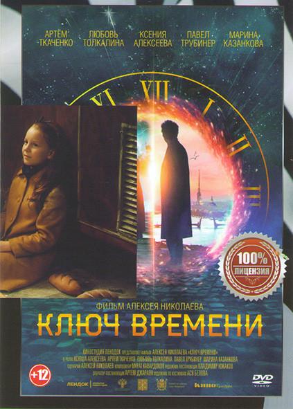Ключ времени на DVD
