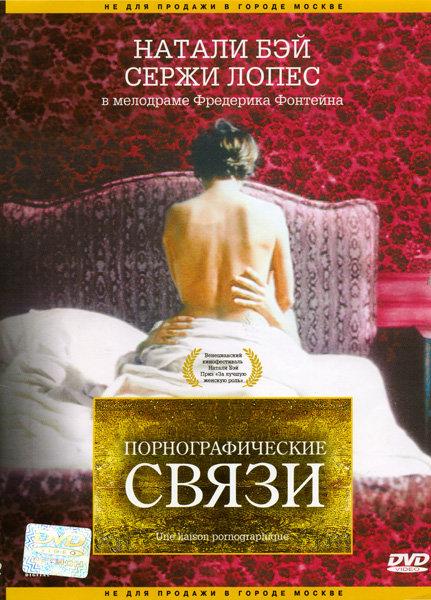 Порнографические связи на DVD