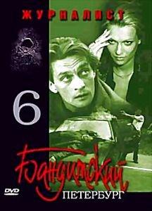 Бандитский Петербург 6 Частей (3 dvd) на DVD