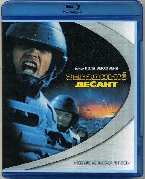 Звездный десант (Blu-ray)* на Blu-ray
