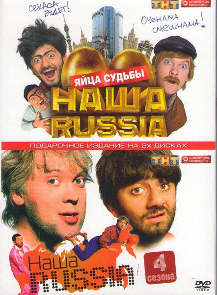 Наша Russia Яйца судьбы / Наша Russia 4 Сезона (2 DVD) на DVD