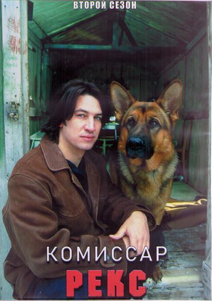 Комиссар Рекс 2 Сезон (15 серий) (3DVD) на DVD