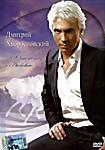 Дмитрий Хворостовский: К отечеству с любовью  на DVD