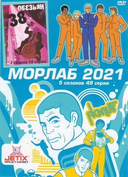 Морлаб 2021 5 Сезонов (49 серий) / 38 обезьян 3 Сезона (18 серий)  на DVD