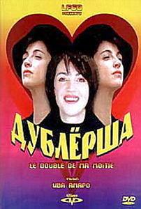 Двойник жены (Дублерша)   на DVD