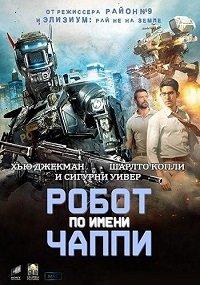 Робот по имени Чаппи на DVD