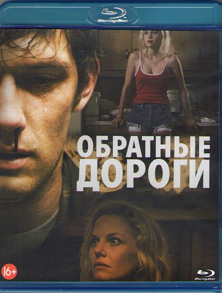 Обратные дороги (Blu-ray)* на Blu-ray