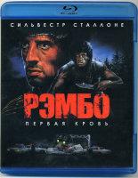 Рэмбо Первая кровь (Blu-ray)