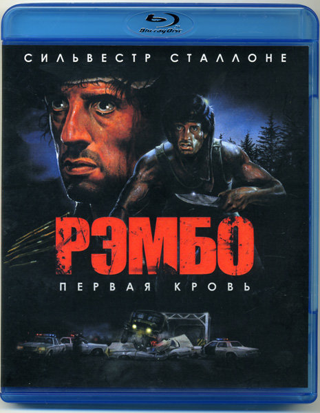 Рэмбо Первая кровь (Blu-ray)* на Blu-ray