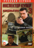 Инспектор Купер 3 Невидимый враг (20 серий)