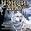 Нэнси Дрю: Белый Волк Ледяного ущелья (DVD-ROM)