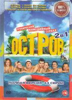 Остров 1,2 Сезоны (43 серии)