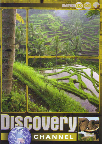 Discovery 03 (Бали / Гавайские острова / Дикая Африка / Калифорнийские секвойи / Коста Рика / Красивейшие уголки Земли / Осень в лесах Новой Англии /  на DVD