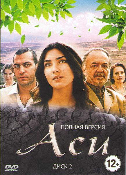 Аси 2 Диск (24 серии)  на DVD