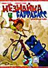Незнайка и Баррабасс на DVD