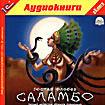 Саламбо (аудиокнига MP3)