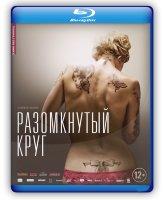 Разомкнутый круг (Blu-ray)