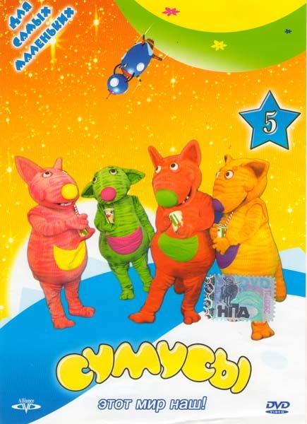 Сумусы 5 на DVD