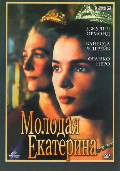 Молодая Екатерина на DVD