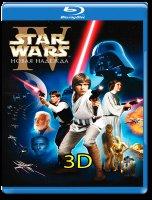 Звездные войны IV Новая надежда 3D (Blu-ray)