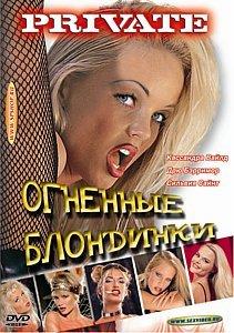 ОГНЕННЫЕ БЛОНДИНКИ на DVD