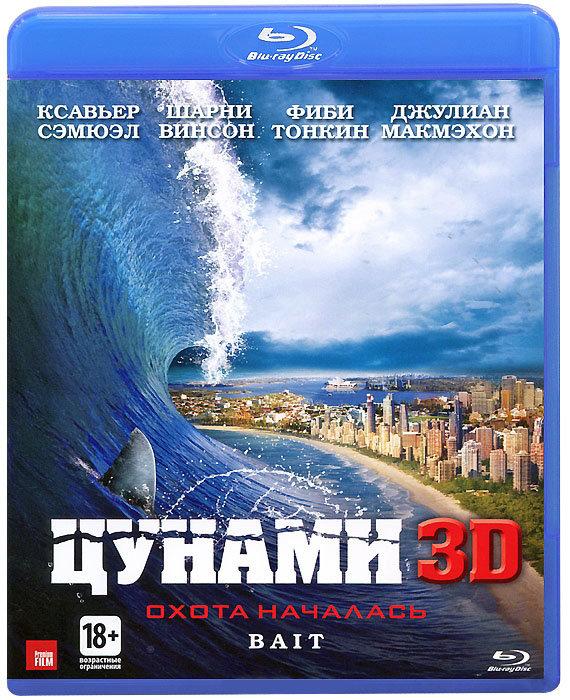 Цунами 3D+2D (Blu-ray) на Blu-ray