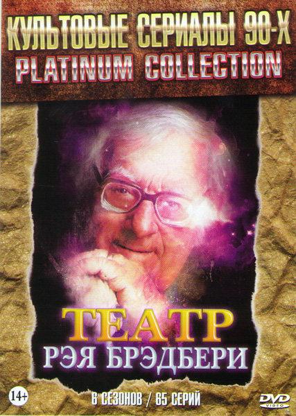 Театр Рэя Брэдбери 6 Сезонов (65 серий) на DVD