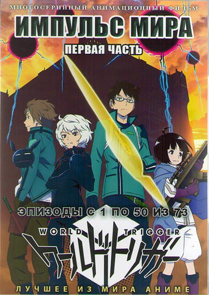 Импульс мира 1 Часть (1-50 серии) (4 DVD) на DVD