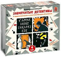 Знаменитые детективы (комплект из 4 аудиокниг CD)