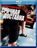 Срочная доставка (Blu-ray)