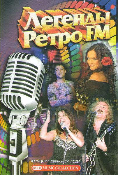 Легенды Ретро FM Концерт 2006-2007 на DVD