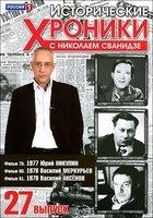 Исторические хроники с Николаем Сванидзе 27 Выпуск 79,80,81 Фильмы на DVD